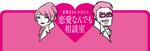 恋愛はるか・かなたの恋愛相談ポッドキャスト
